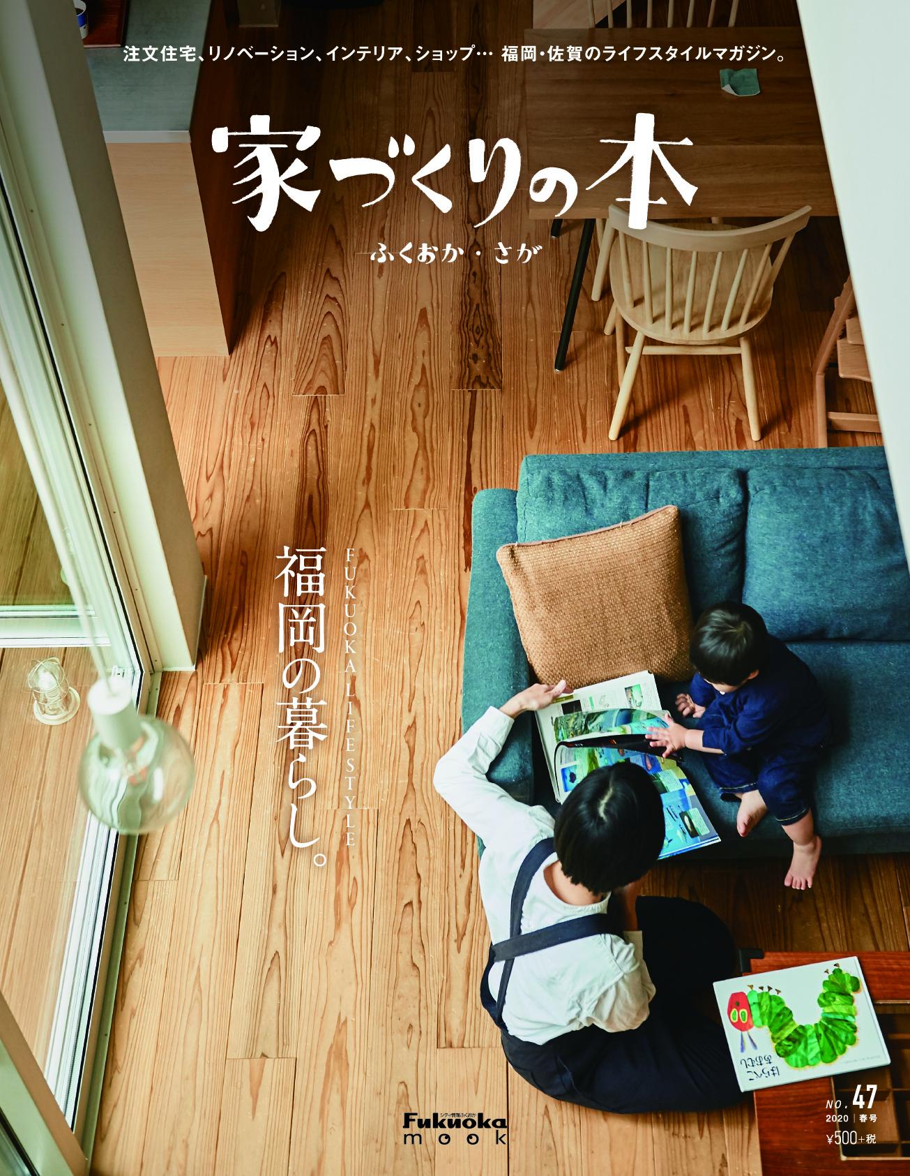 家づくりの本ふくおか・さが no.47 冬号