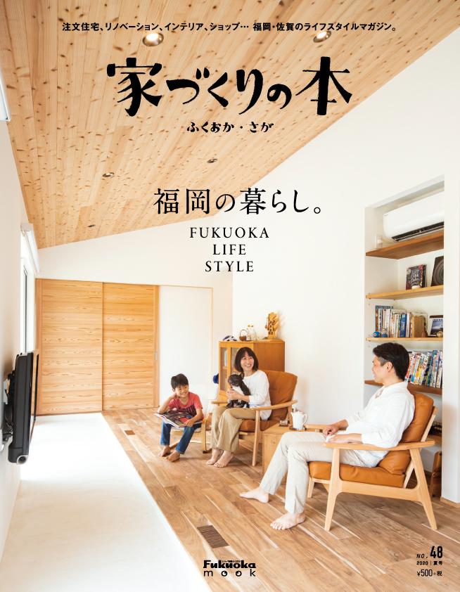 家づくりの本ふくおか・さが no.48 春号