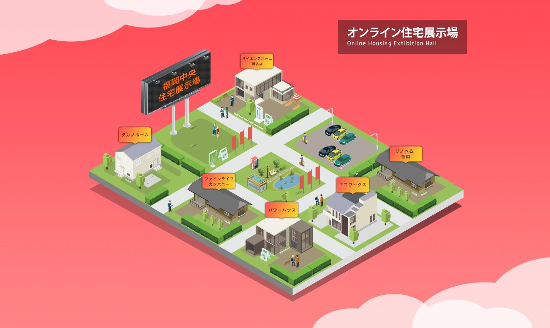 福岡中央展示場