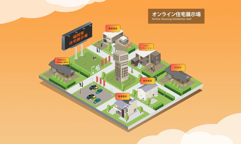 福岡東展示場
